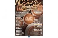 【公募情報】「第16回ACジャパン広告学生賞」が公共問題をテーマにした作品を募集中