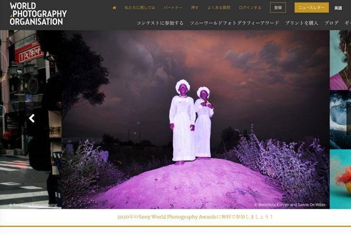 「Sony World Photography Awards 2020」公式ホームページキャプチャ画像