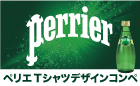 Perrier T-Shirt Design Competition 2020
