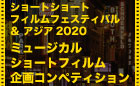 SSFF & ASIA ミュージカルショートフィルム企画コンペティション