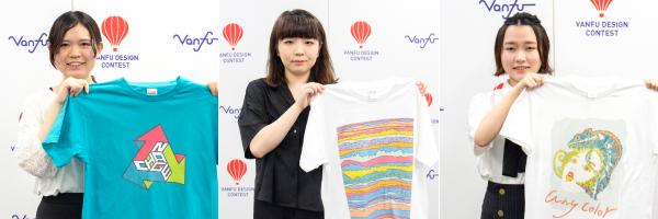 バンフー 学生Tシャツデザインコンテストの受賞作と作者。左から最優秀賞・野嶌琴音さん、優秀賞・田中寛乃さんと吉川侑里さん。