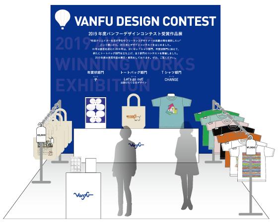 【イベント】「デザインフェスタVol.50」で2019年バンフーデザインコンテスト受賞作品の展示販売会を開催