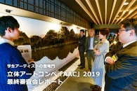 学生アーティストの登竜門 立体アートコンペ「AAC」 2019最終審査会