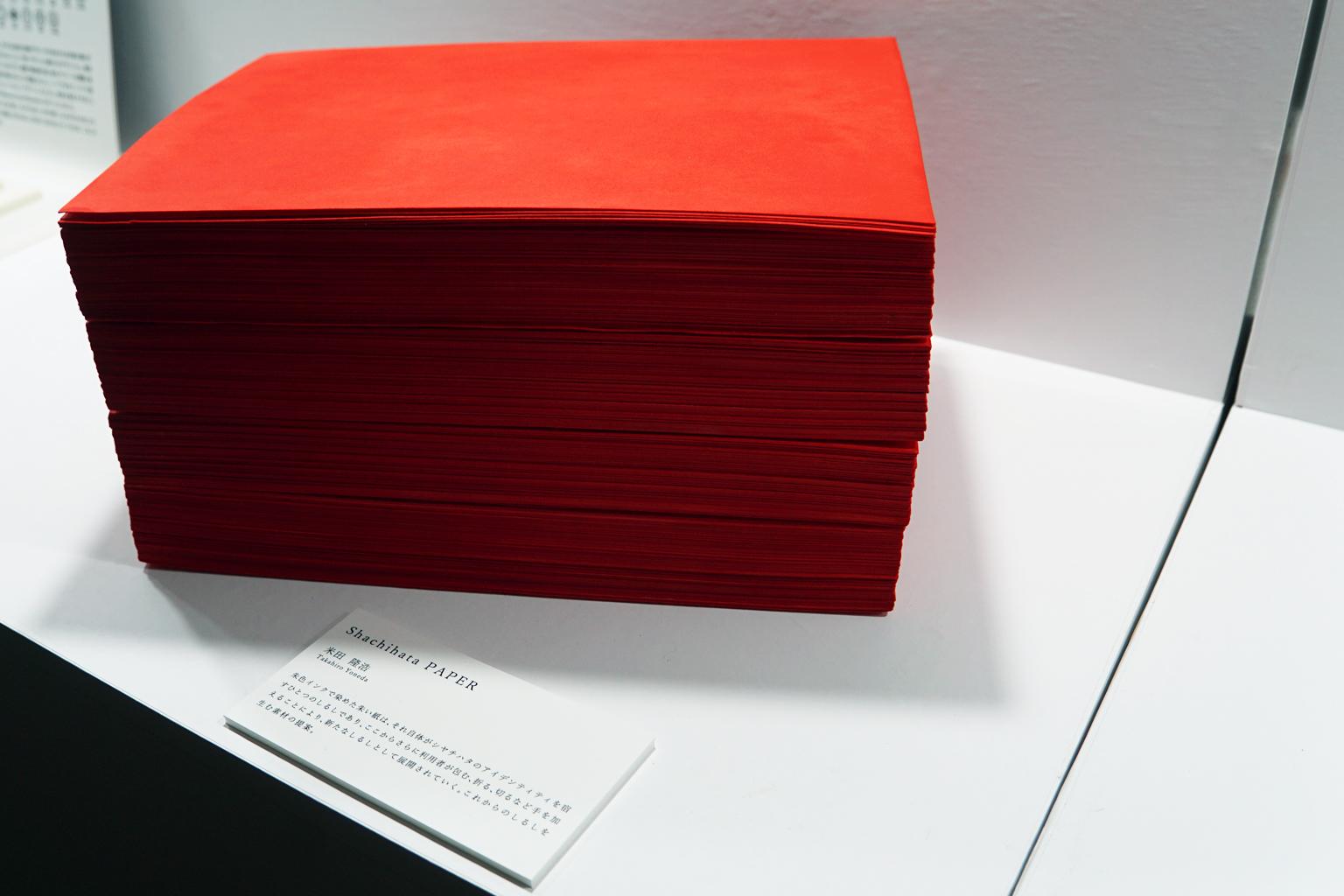 「第12回シヤチハタ・ニュープロダクト・デザイン・コンペティション」準グランプリ 米田隆浩さんの「Shachihata PAPER」模型。朱肉の朱色で染め上げた紙を20センチ近く積み上げた。