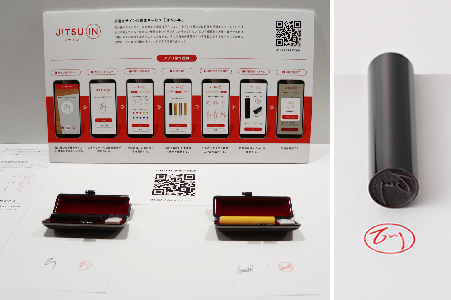 「第12回シヤチハタ・ニュープロダクト・デザイン・コンペティション」準グランプリ 石川和也さんの「JITSU-IN」模型