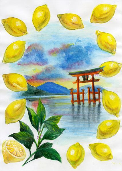 瀬戸内レモンと美しい宮島