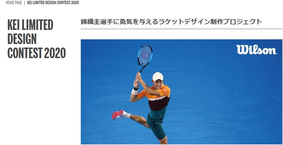 【公募情報】ウイルソンが錦織圭選手のテニスラケットデザインを募集