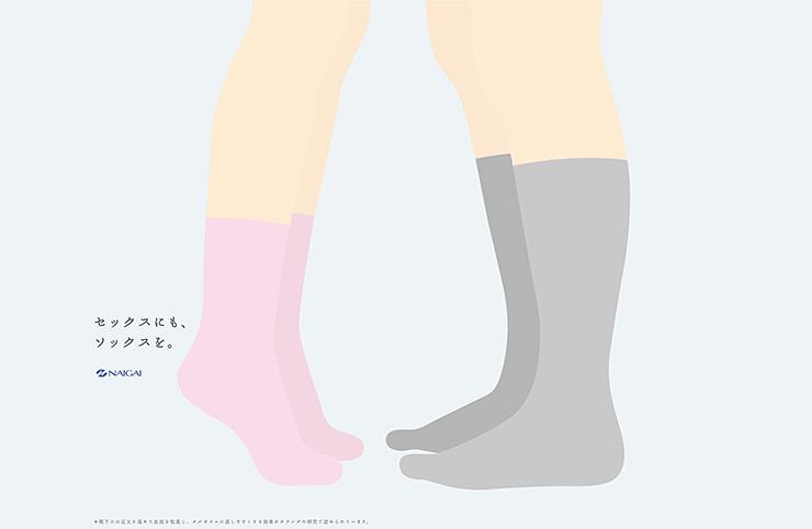 ナイガイによる課題「靴下のマーケットポジションを上げ、ナイガイの靴下を普及させる広告」<br />セックスにも、ソックスを。
