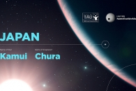 【結果速報】太陽系外惑星系の名前が決定、日本からの命名は「カムイ」「ちゅら」