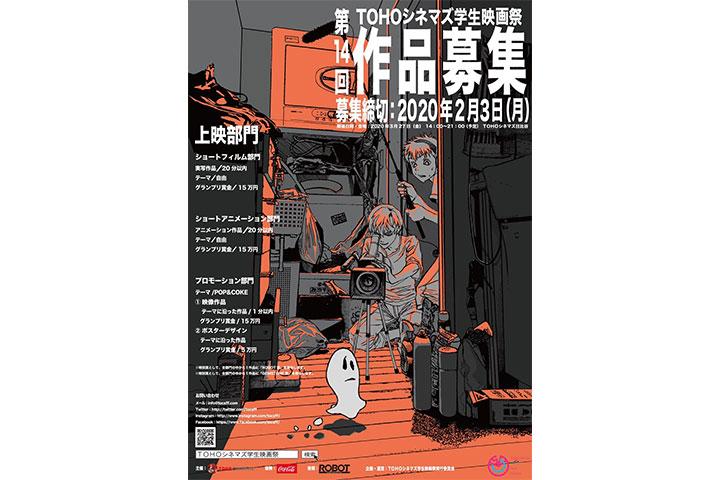 「第14回TOHOシネマズ学生映画祭」作品募集ポスター