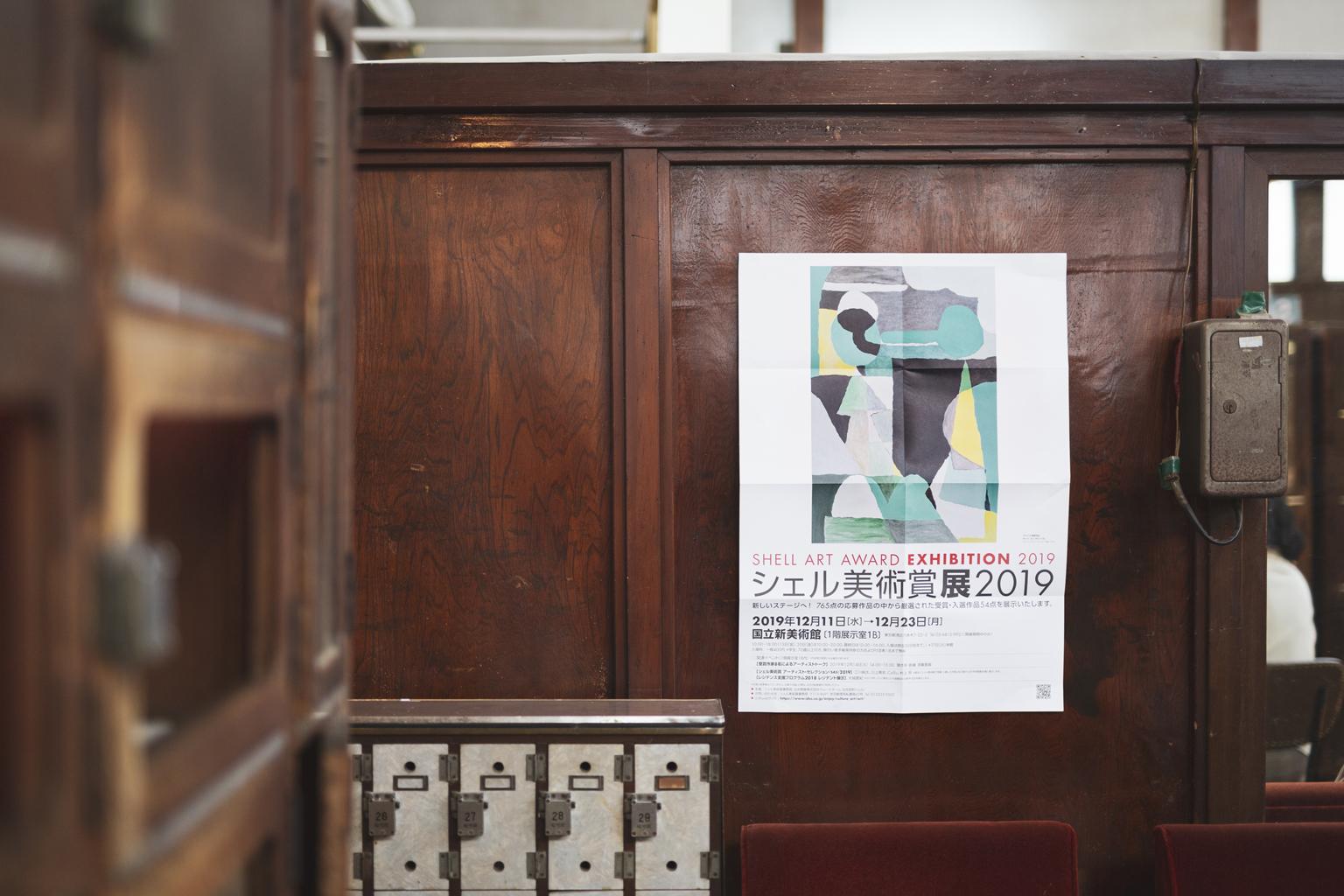 四谷未確認スタジオに飾られた、シェル美術賞2019のポスター。黒坂祐さんのグランプリ受賞作品がメインビジュアルになっている。