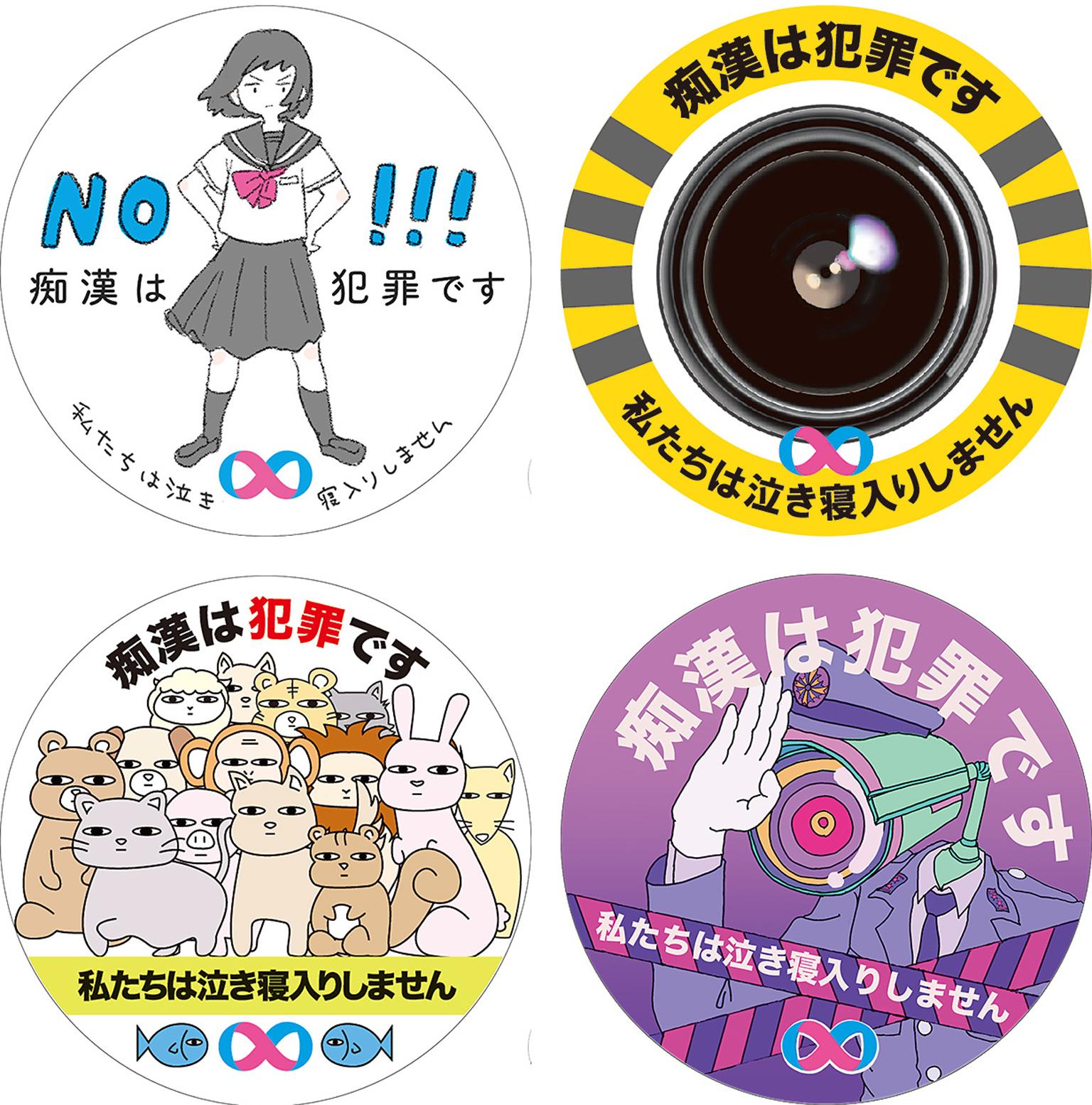 痴漢抑止バッジデザインコンテスト2019 受賞作