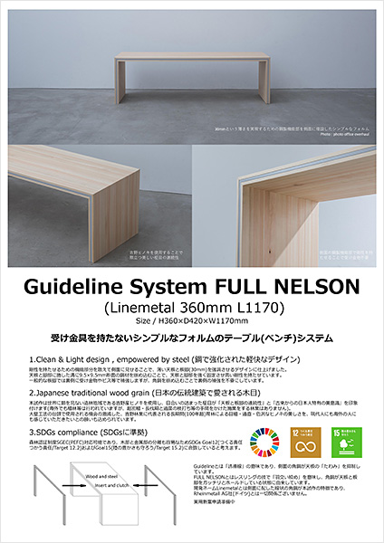 Guideline System FULL NELSON(Linemetal 360mm L1170)