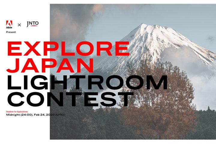 画像alt Adobe×日本政府観光局(JNTO) Present 「EXPLORE JAPAN LIGHTROOM CONTEST」