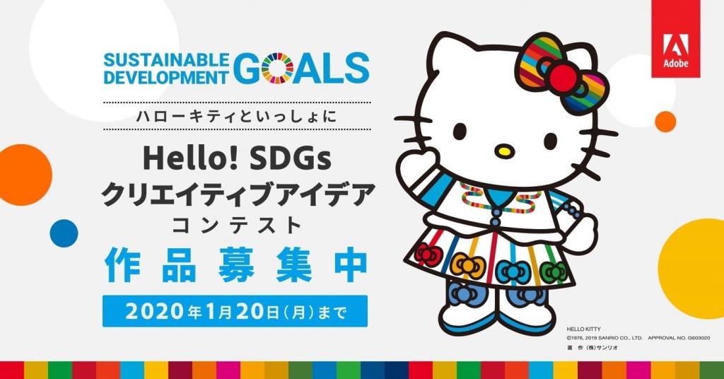 「ハローキティと一緒にHello! SDGsクリエイティブアイデアコンテスト」メインヴィジュアル