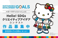 【公募情報】Adobeが学生向けに「ハローキティと一緒にHello! SDGsクリエイティブアイデアコンテスト」開催  1/20締切