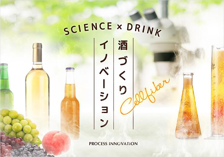新規培養技術による「酒づくりイノベーション」