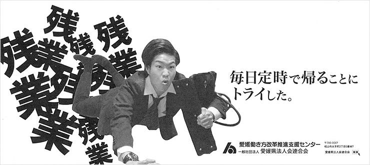 一般社団法人愛媛県法人会連合会 愛媛働き方改革推進支援センター