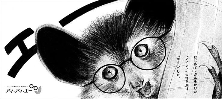 メガネと補聴器のアイ・アイ・エー