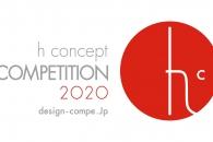 【公募情報】商品化のチャンス!「h concept DESIGN COMPETITION 2020」開催決定