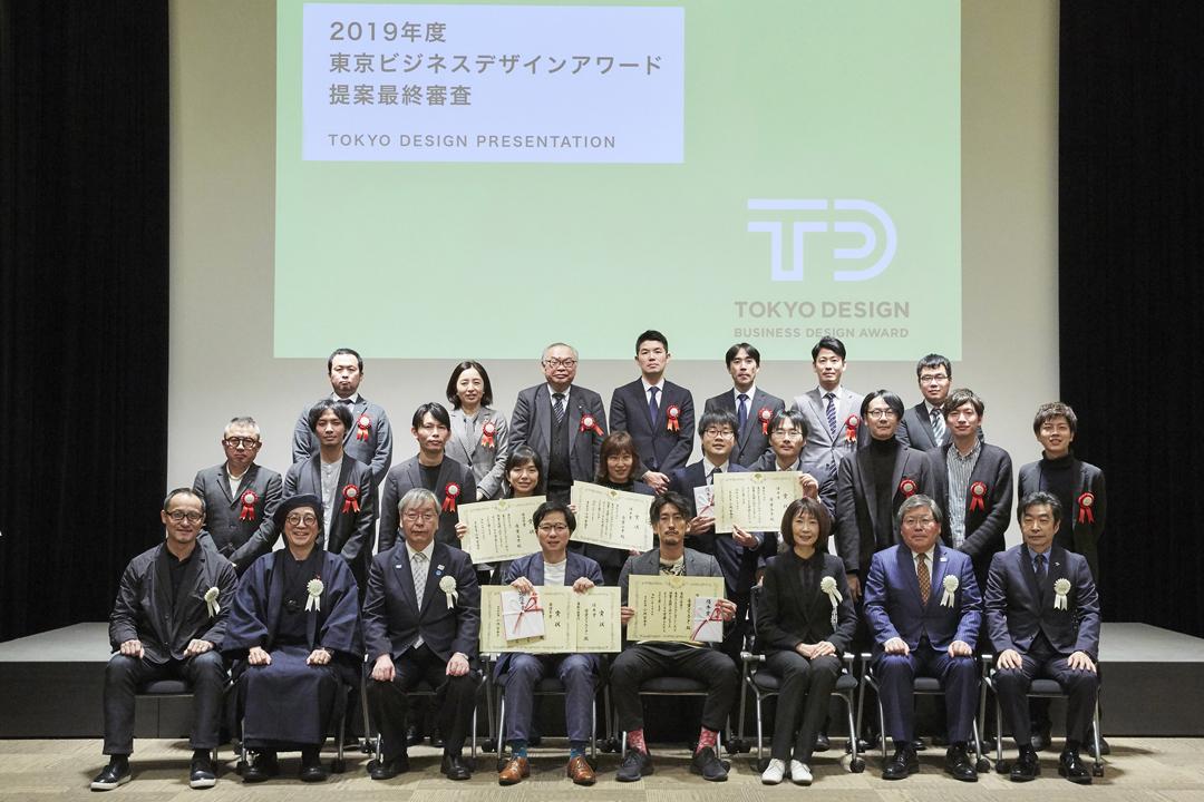 東京ビジネスデザインアワード、2019年の受賞が発表