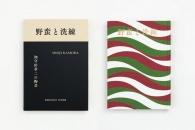 【結果速報】菊地敦己のブックデザインが第22回亀倉雄策賞を受賞。JAGDA新人賞2020は佐々木俊、田中せり、西川友美の3名が受賞