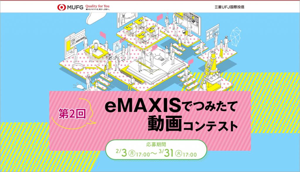 「第2回 eMAXISでつみたて動画コンテスト」公式ホームページ画面