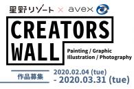 【公募情報】星野リゾートとエイベックスがアートコンペを共同開催 入賞作品はホテル客室の壁紙に採用