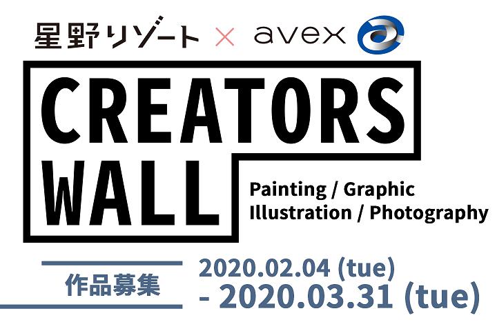 アートコンテスト「星野リゾート×エイベックス CREATORS WALL」メインクリエイティブ