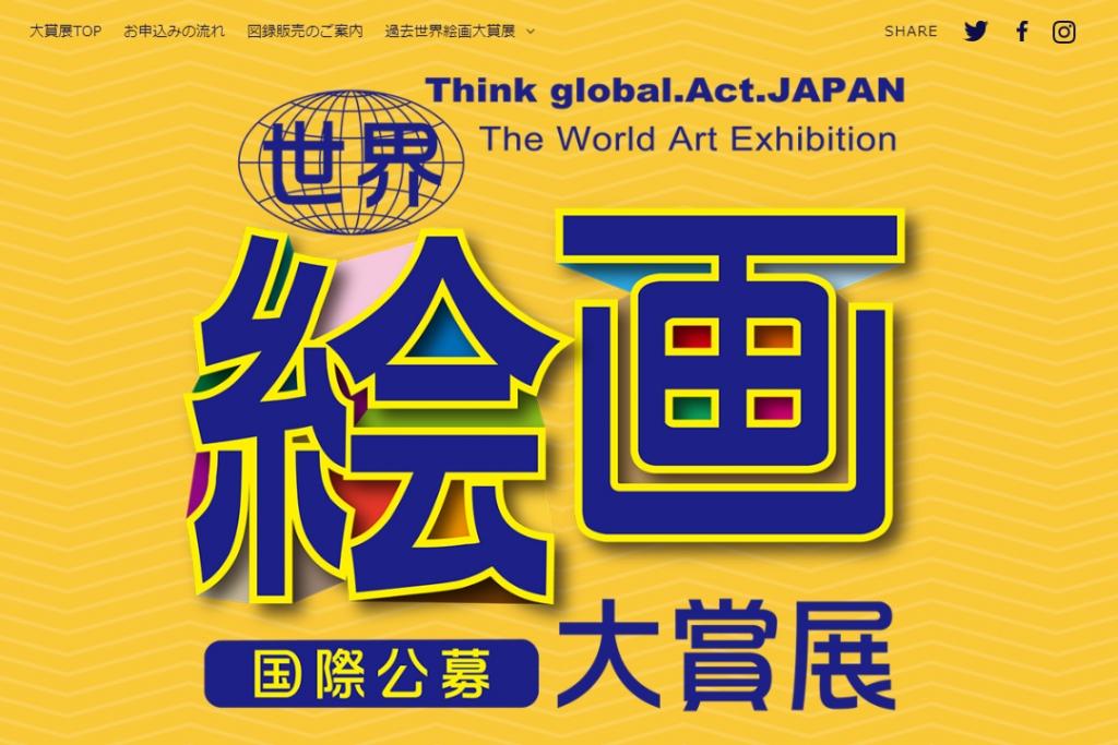 第16回世界絵画大賞展公式ホームページ