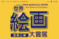 【公募情報】3月20日から募集スタート!「第16回世界絵画大賞展」