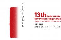 【公募情報】第13回シヤチハタ・ニュープロダクト・デザイン・コンペティションが4月1日より募集開始。テーマは前回同様「これからのしるし」