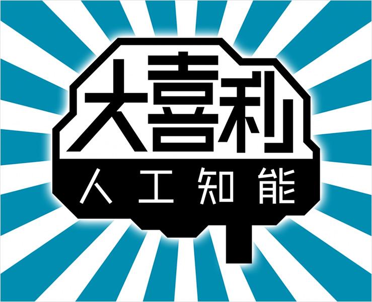 大喜利AI&千原エンジニア
