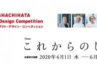 【公募情報】第13回シヤチハタ・ニュープロダクト・デザイン・コンペティションが作品応募を開始