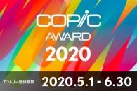 【公募情報】豪華な審査員が集う!「コピックアワード2020」開催