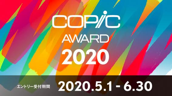 「コピックアワード2020」開催キーヴィジュアル