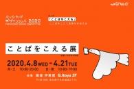 【イベント】ペーパーカードデザインコンペの入選作品を展示 「ことばをこえる展」が4月8日から開催