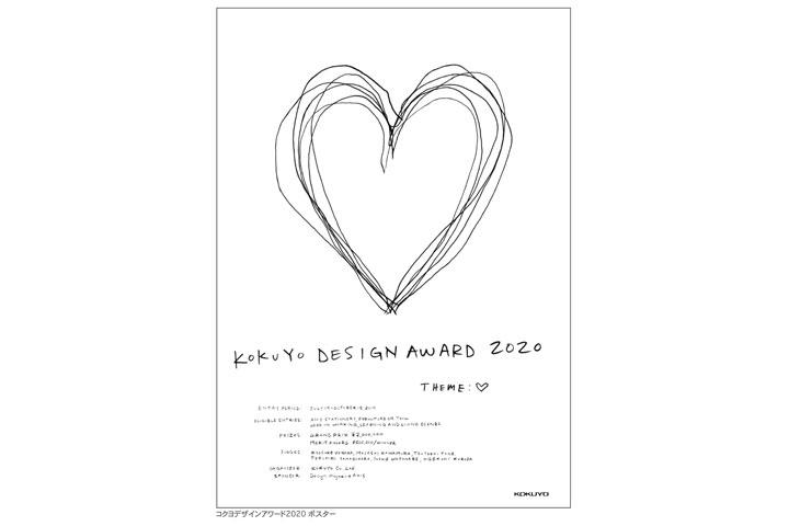 【イベント】コクヨデザインアワード2020 最終審査会・表彰式・審査員トークショーを配信中継