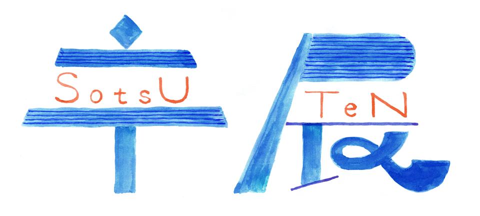 デザイン・アートを学ぶ学生の卒業制作展サイト「卒展」