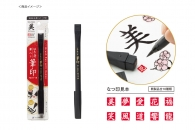 【商品化】コンペで特別賞受賞した作品が商品化「筆印(FUDE-IN)」発売