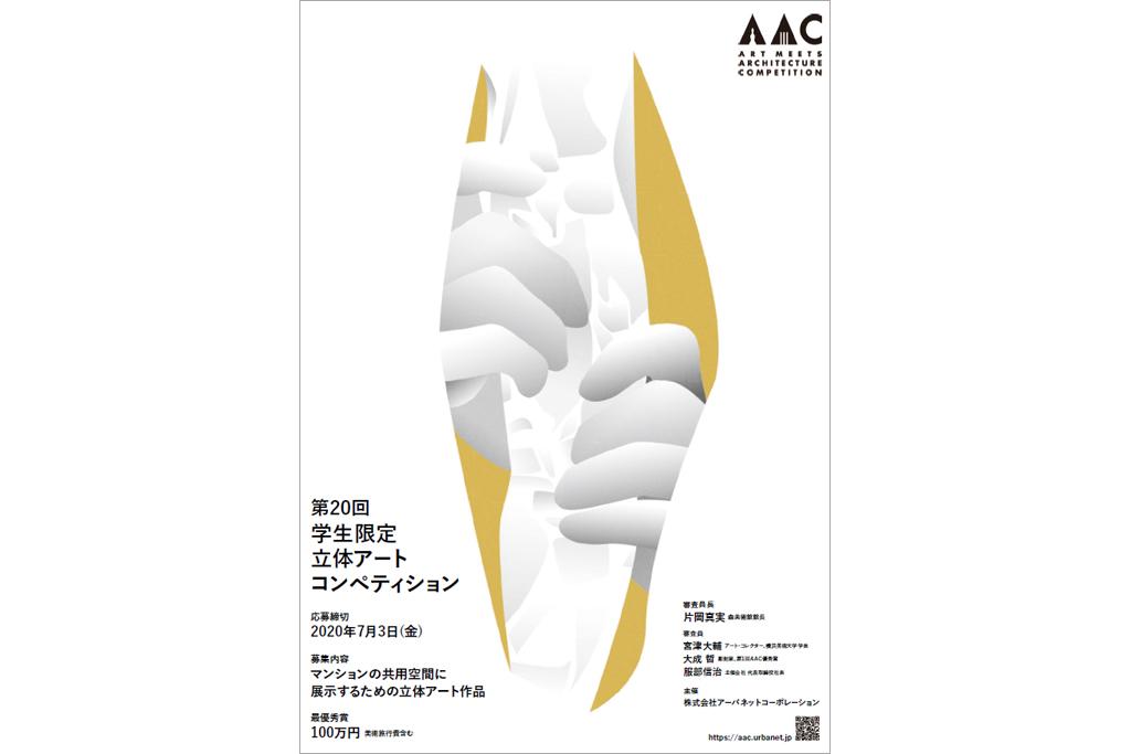 第20回 学生限定・立体アートコンペ AAC 2020《学生限定》