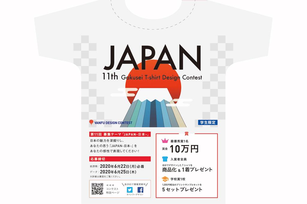 第11回 バンフー 学生Tシャツデザインコンテスト《学生限定》 ヴィジュアル