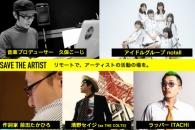 【公募情報】音楽プロデューサーの久保こーじが、アーティスト支援プロジェクト「#SAVE THE ARTIST」を発足