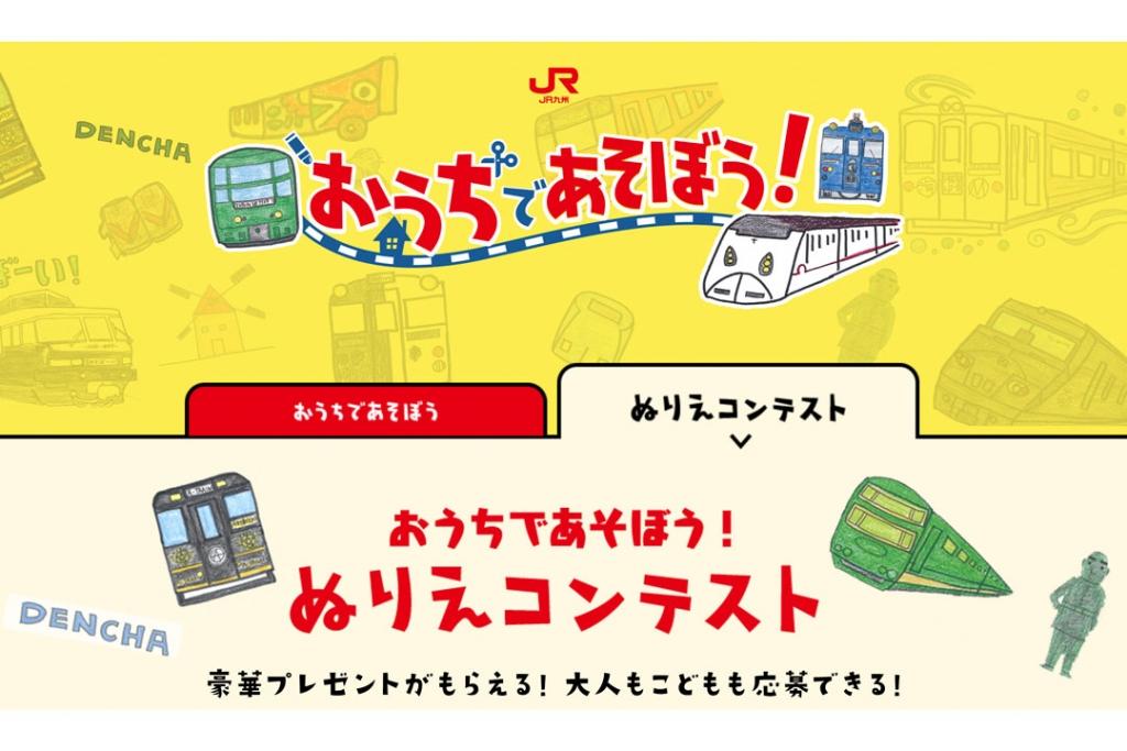「おうちであそぼう!」特設サイト(https://www.jrkyushu.co.jp/train/playhome/)