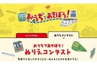 【公募情報】子どもも大人も応募しよう「おうちであそぼう!ぬりえコンテスト」をJR九州が開催中