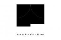 【公募情報】日本最大の空間アワード「日本空間デザイン賞2020」が募集開始、応募は6月16日まで