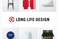 【公募情報】「2020年度グッドデザイン・ロングライフデザイン賞」が一般からの推薦を受付中