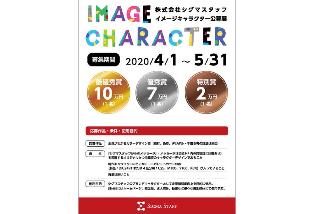 シグマスタッフイメージキャラクター公募展 フライヤーイメージ