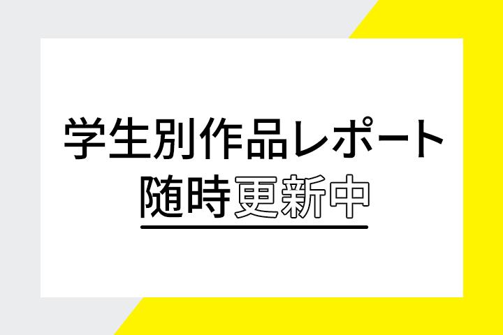 【お知らせ】募集期間延長!展示できなかった卒業制作を「卒展」にて掲載