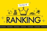 2020年初夏!高額賞金コンテストランキング